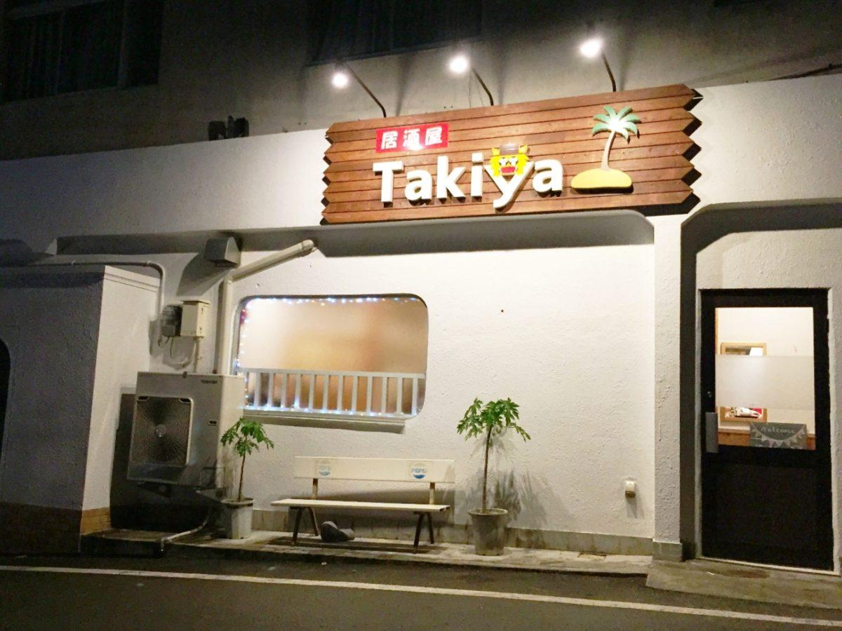 居酒屋タキヤ
