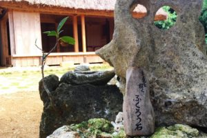 fukurou-stone