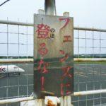 『フェンスに登るな!』