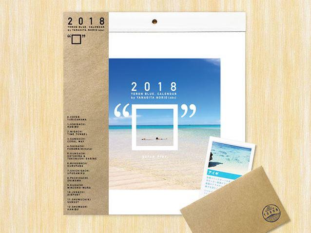 yoronblue.calendar2018
