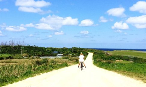 自転車であの道を