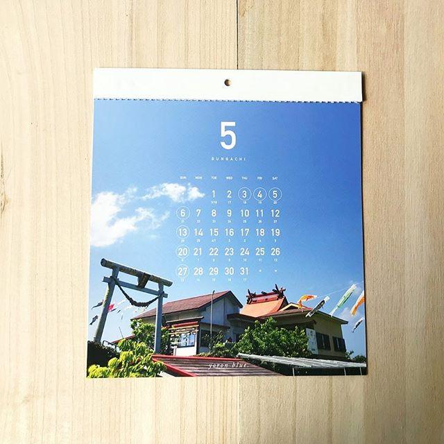今日から5月です!ヨロンブルーカレンダーの5月ももちろん、城跡・琴平神社のこいのぼりです!#46n #yoronblue #与論島
