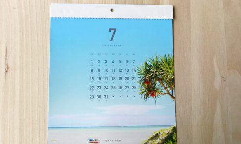 ヨロンブルーカレンダー7月