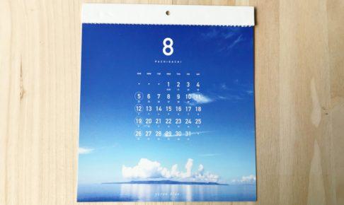 与論から見た沖縄本島