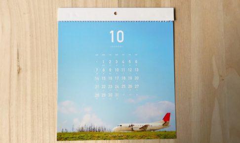10月は飛行機です
